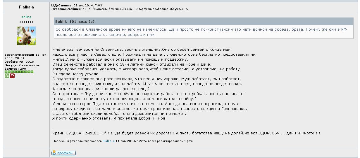 forum.sevastopol.info 2014-11-12 18 58 34