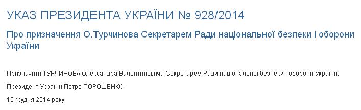 www.president.gov.ua 2014-12-16 16 12 56