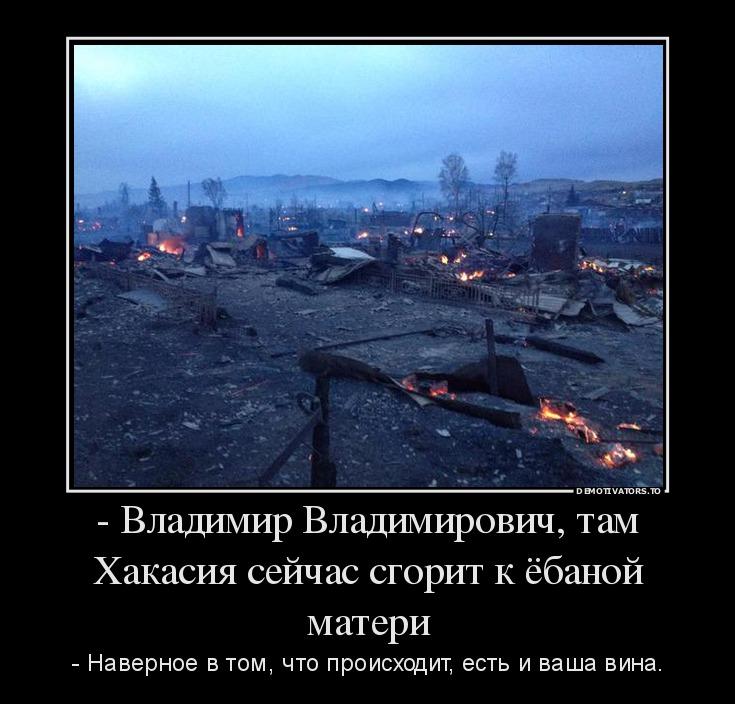 624899_-vladimir-vladimirovich-tam-hakasiya-sejchas-sgorit-k-yobanoj-materi_demotivators_to