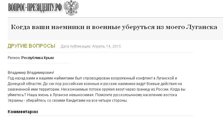 FireShot Screen Capture #005 - 'Когда ваши наемники и военные уберуться из моего Луганска - Прямая линия с Владимиром Путиным ___ Задать вопрос Президенту России ___ Написать