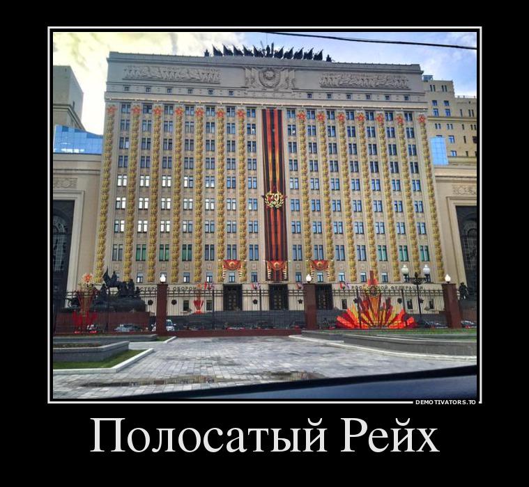 997688_polosatyij-rejh_demotivators_to