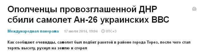 FireShot Screen Capture #054 - 'ТАСС_ Международная панорама - Ополченцы провозглашенной ДНР сбили самолет Ан-26 украинских ВВС' - tass_ru_mezhdunarodnaya-panorama_1325017