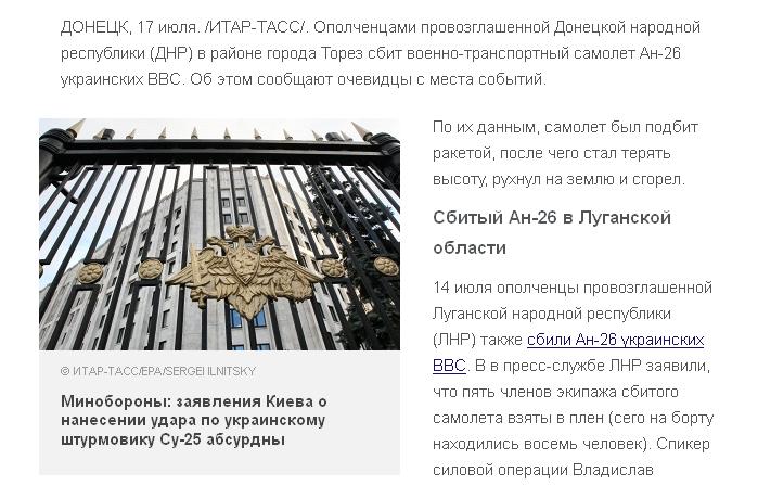 FireShot Screen Capture #056 - 'ТАСС_ Международная панорама - Ополченцы провозглашенной ДНР сбили самолет Ан-26 украинских ВВС' - tass_ru_mezhdunarodnaya-panorama_1325017