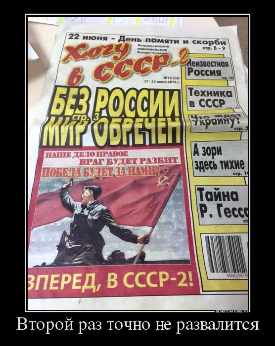 326932_vtoroj-raz-tochno-ne-razvalitsya_demotivators_to