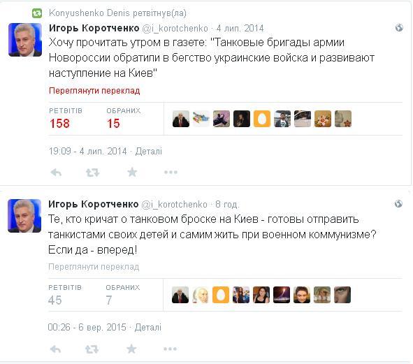 Коротченко тви