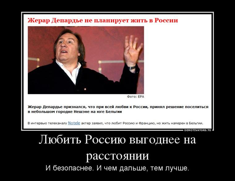 22316_lyubit-rossiyu-vyigodnee-na-rasstoyanii_demotivators_ru
