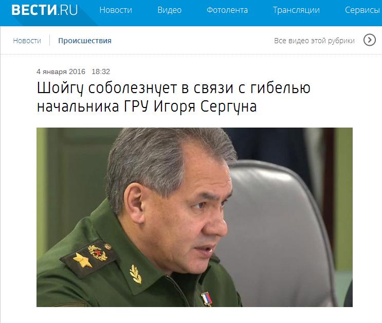 FireShot Screen Capture #038 - 'Вести_Ru_ Шойгу соболезнует в связи с гибелью начальника ГРУ Игоря Сергуна' - web_archive_org_web_20160104163859_www_v
