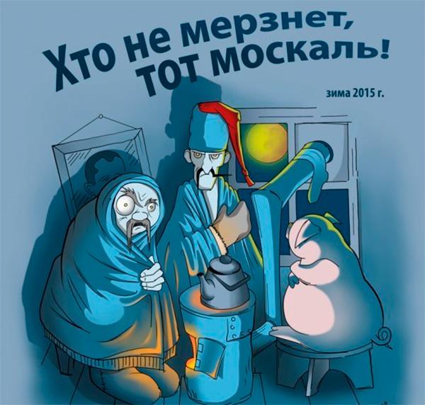 1424855658_kto-ne-merzne-tot-moskal