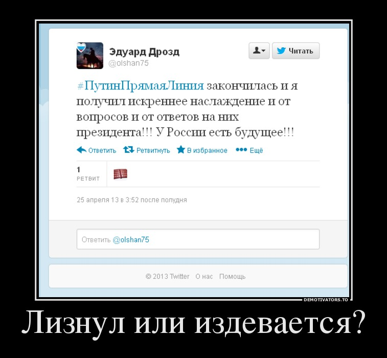 17373_liznul-ili-izdevaetsya_demotivators_ru