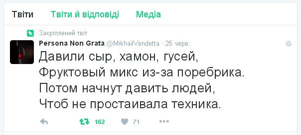 FireShot Capture 25 - Persona Non Grata (@MikhailVendetta) I _ - https___twitter.com_MikhailVendetta
