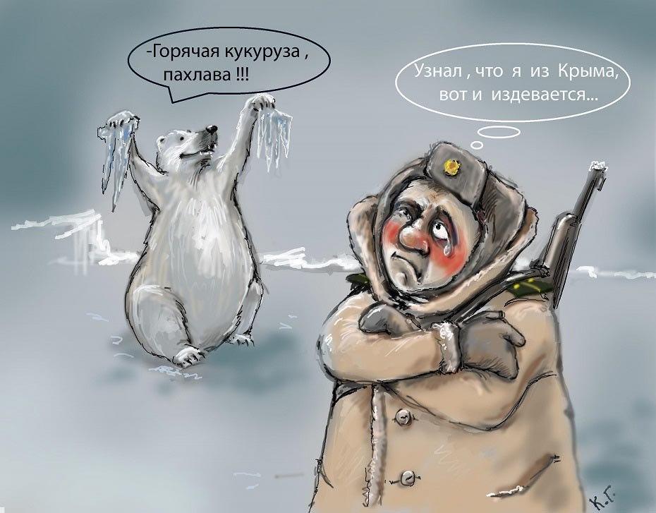 Крым картинка прикольная, картинки про гетто