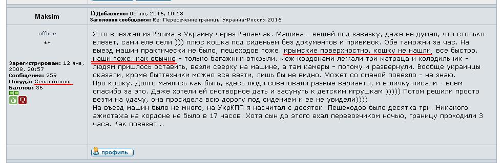 FireShot Screen Capture #054 - 'Пересечение границы Украина-Россия 2016 • Sevastopol_info' - forum_sevastopol_info_viewtopic_php_f=1&t=745382&start=174
