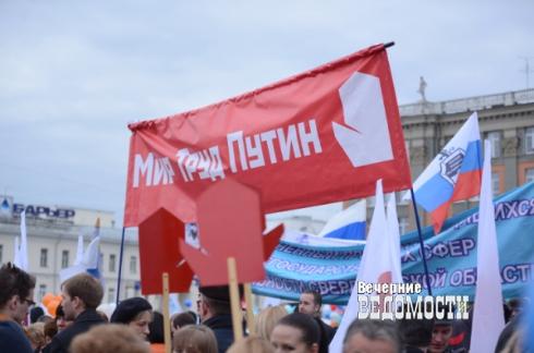Мир! Труд! Путин!