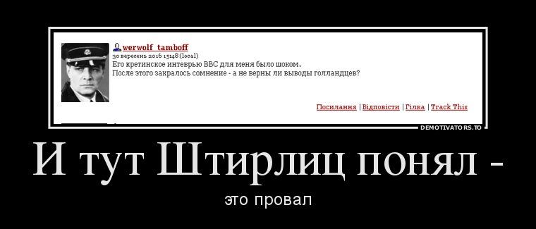 814170_i-tut-shtirlits-ponyal-_demotivators_to
