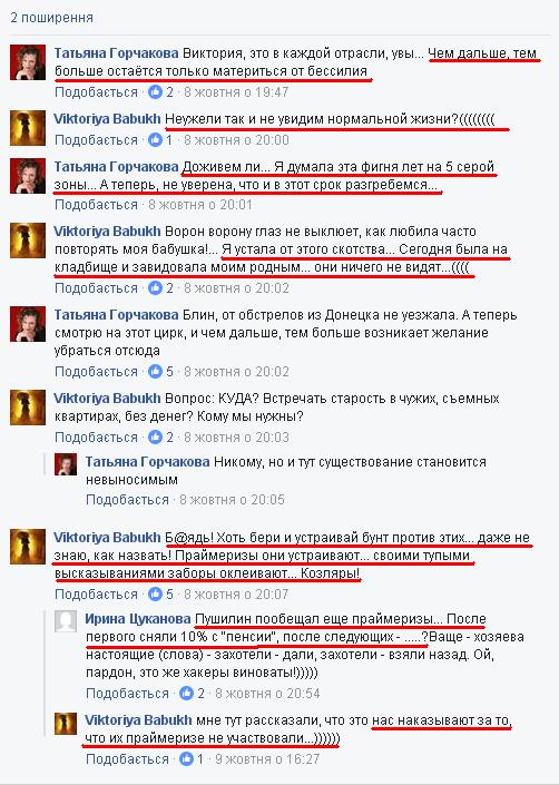 "FireShot Screen Capture #068 - ""(17) Viktoriya Babukh"" - www_facebook_com_profile_php_id=100000955578667&fref=ts"