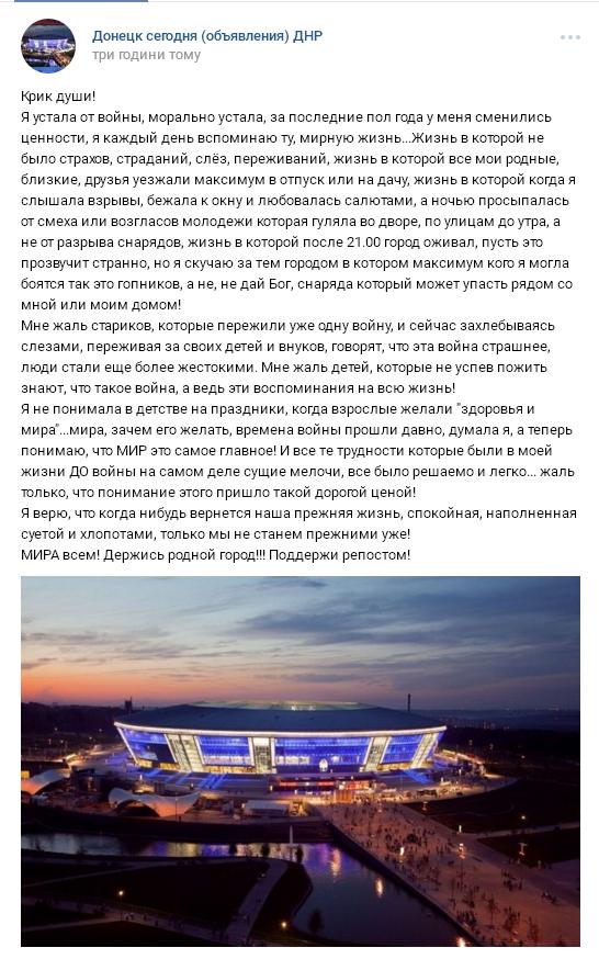 FireShot Screen Capture #071 - 'Донецк сегодня (объявления) ДНР' - vk_com_don_life