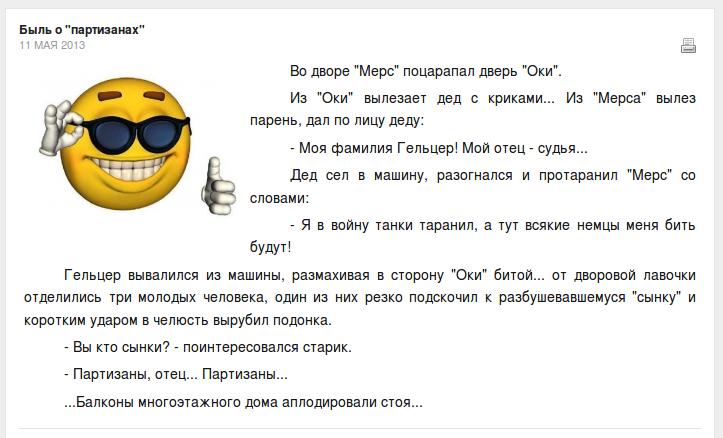 Антифошыздский юмор
