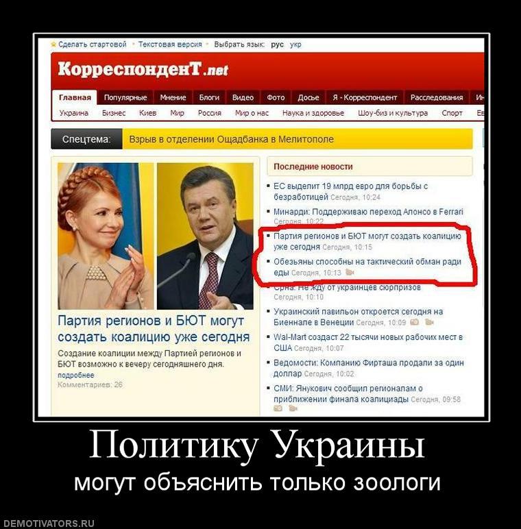 484659_politiku-ukrainyi