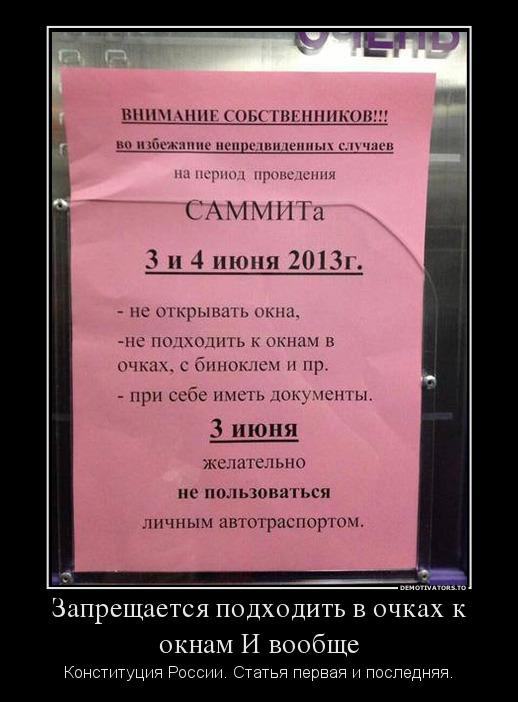 109894_zapreschaetsya-podhodit-v-ochkah-k-oknam-i-voobsche_demotivators_ru