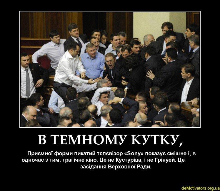 demotivators_org_ua-gen-ukrainian-parliament_www_pixanews_com-9_jpg