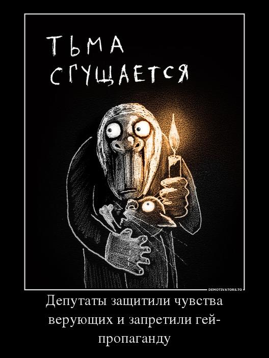 484953_deputatyi-zaschitili-chuvstva-veruyuschih-i-zapretili-gej-propagandu_demotivators_ru