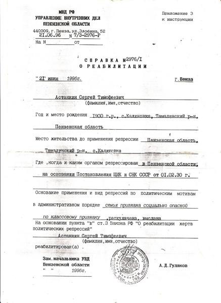 spravka_o_reab_astankin_st_31