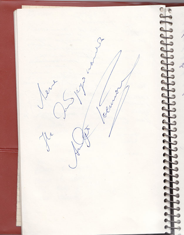 автограф-ростоцкого