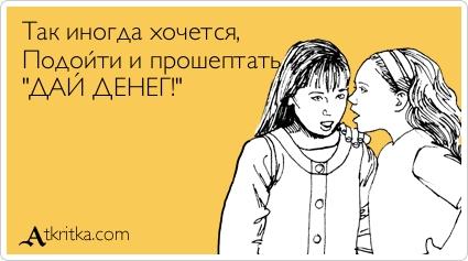atkritka_1370186719_420