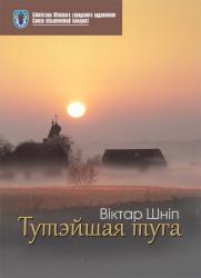shnip_tuteyshaya_tuga