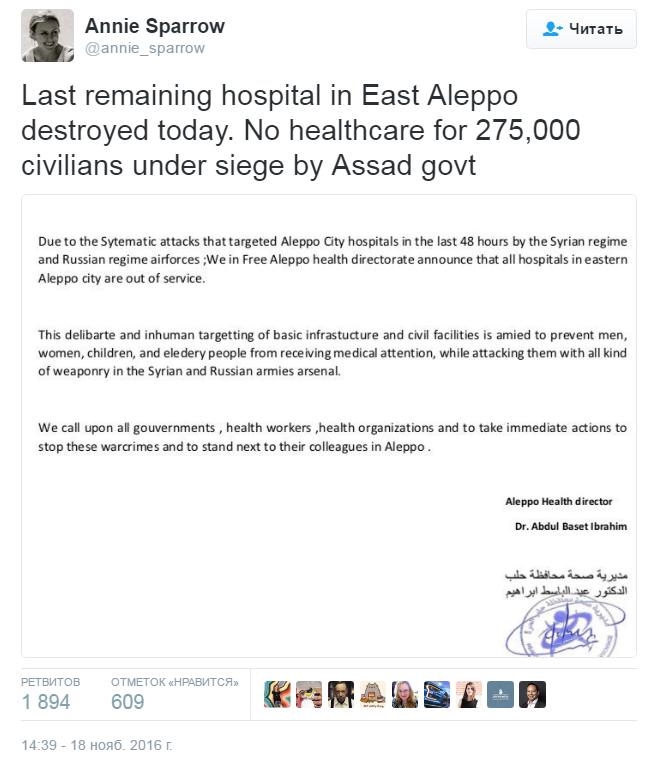 уничтожен последний госпиталь в Алеппо