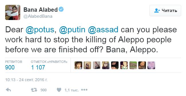 обращение к Путину Асаду и Обаме