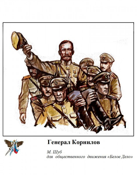 корнилов в москве.  33