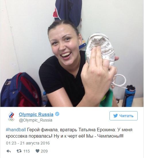 Вратарь Татьяна Ерохина