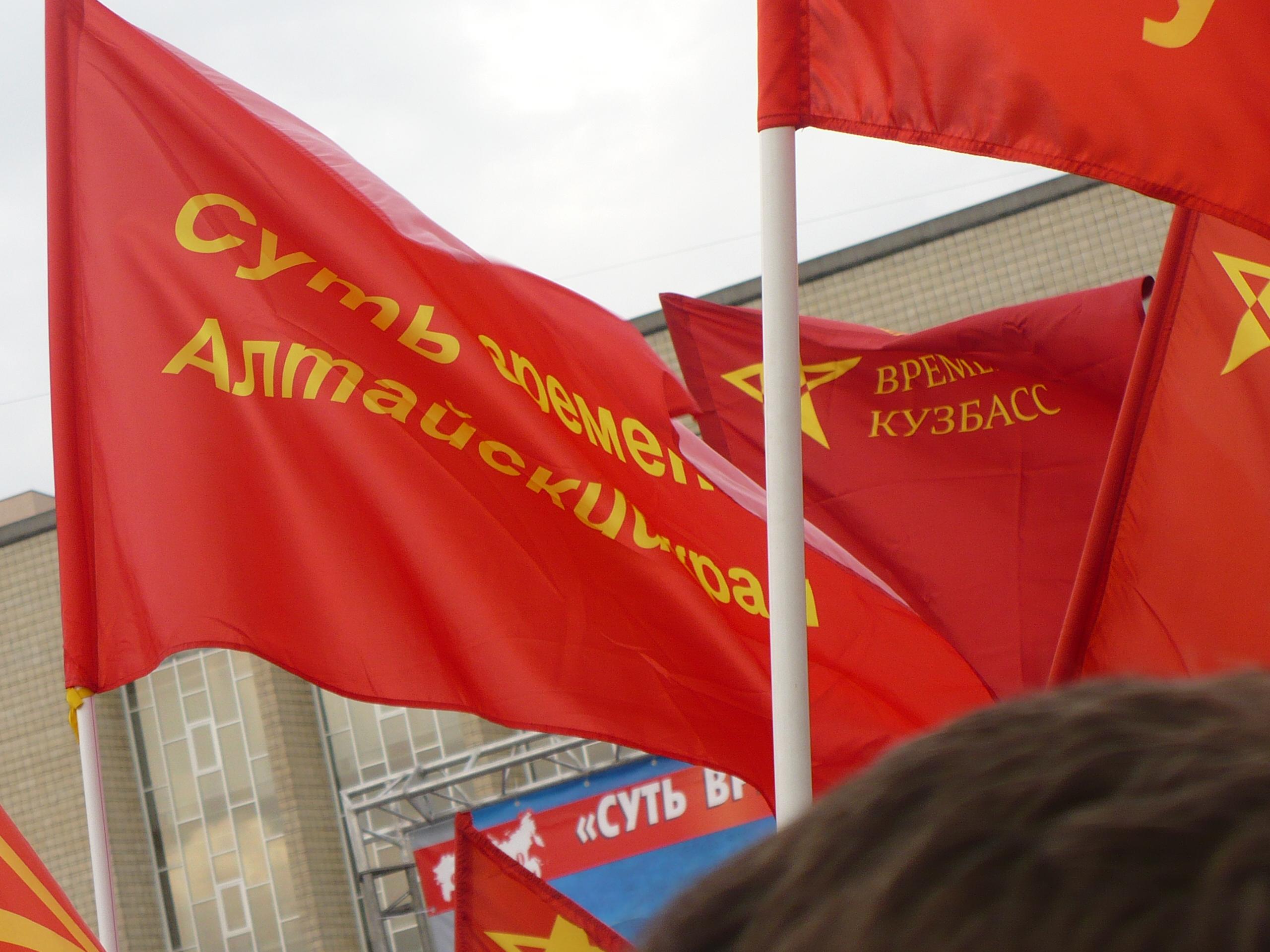Алтай и Кузбасс
