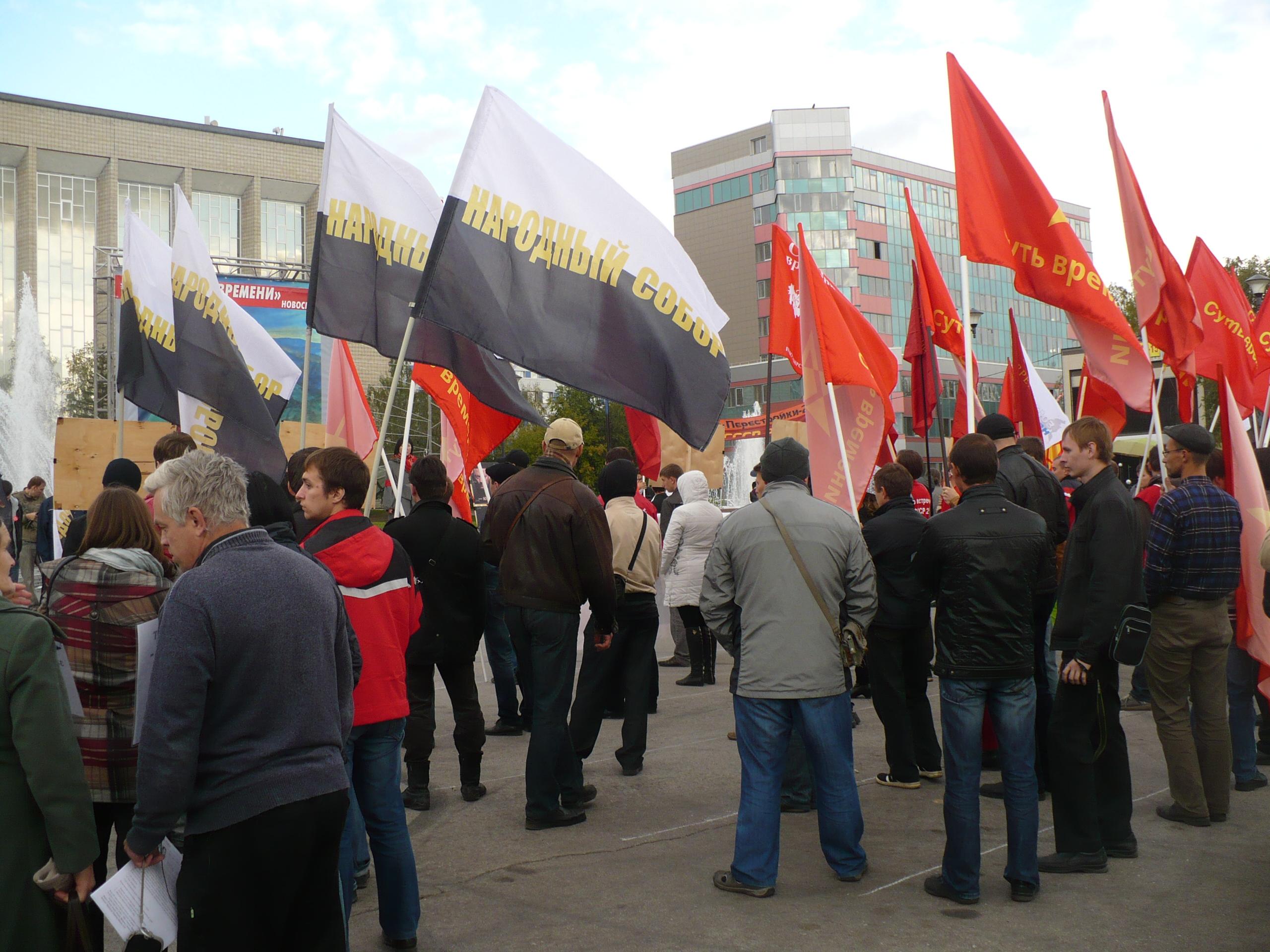 Народный Собор