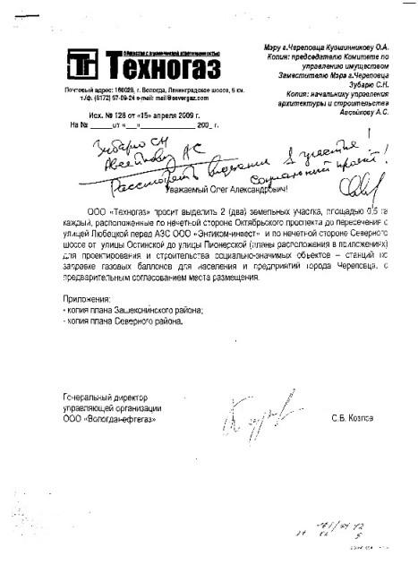 Скелет в шкафу губернатора Кувшинникова и бизнесмен Вася