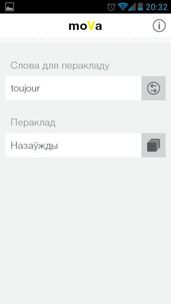 мова (1)