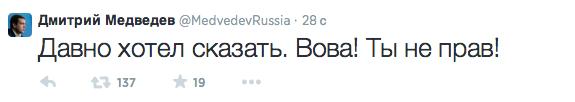 medvedev-was-hacked-53ec5770c9beb
