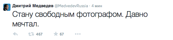 medvedev-was-hacked-53ec559184733