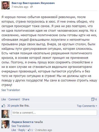 1db4e25-vitja-janukovich-mladshij-prokommentiroval-evromajdan.jpg.pagespeed.ce.U2C9snv1b0