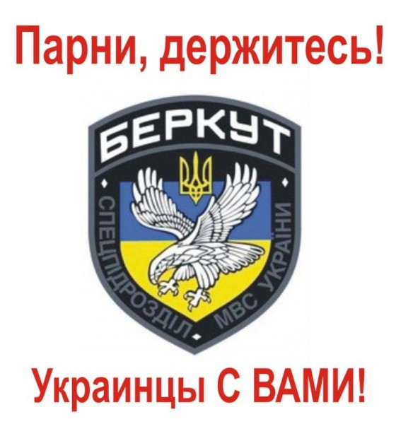 Беркут-3