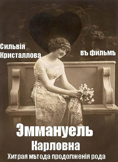 Эммануель Карловна