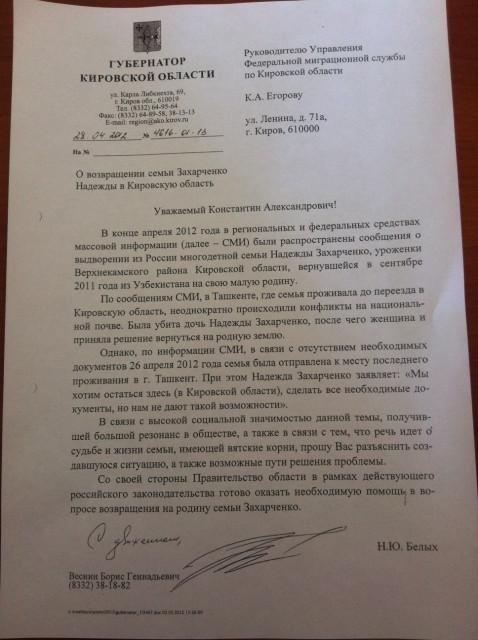 Семья Захарченко: пишет губернатор области Никита Белых