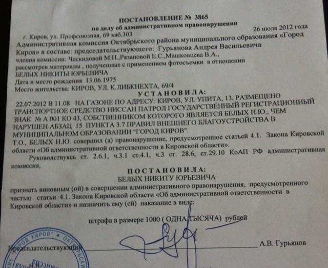 Никиту Белых признали виновным в совершении административного правонарушения.