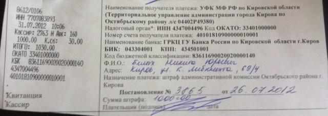 посое 6 февраля отправили налоги по старым реквизитам выбор