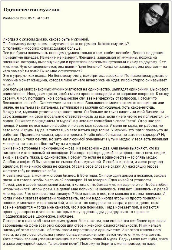 Одиночество мужчин (lj user=ulitza-Юлия Рублёва)