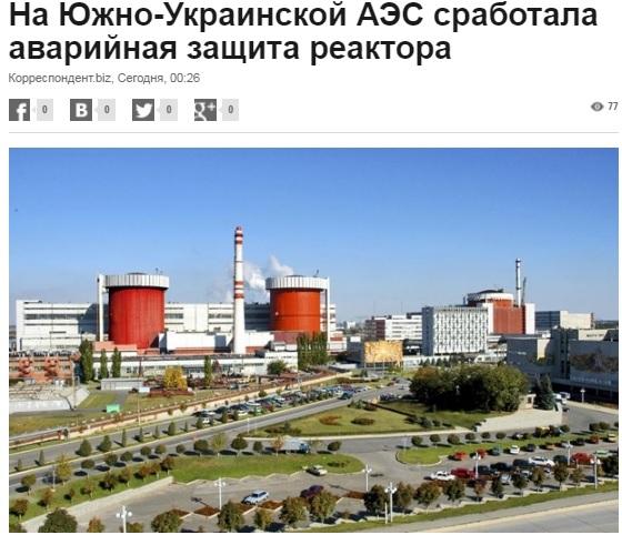 465 незначительных аварий на южно-украинской аэс