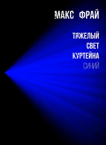 large_MaxFrei-tyazhely-svet-kurteina-siny-oblozhka