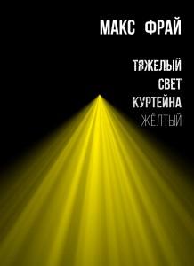 MaxFrei-tyazhely-svet-kurteina-zhiolty-oblozhka