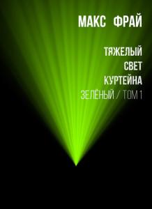 large_MaxFrei-tyazhely-svet-kurteina-zeleny1-oblozhka